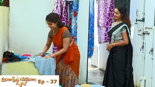 Manjil Virinja Poovu | Episode 37 - 24 April 2019 | Mazhavil Manorama