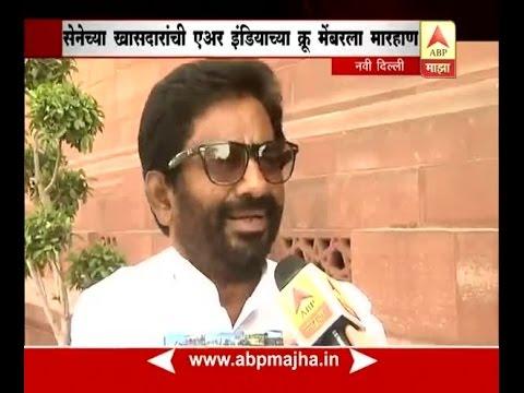 ... म्हणून मी एअर इंडियाच्या कर्मचाऱ्याला 25 सँडल मारले : खासदार रवींद्र गायकवाड