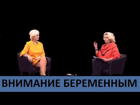 Медіа-Інформ / Медиа-Информ: Мужчина и Женщина. Світлана Галіч. Увага вагітним