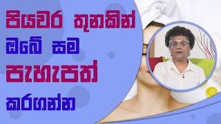 පියවර තුනකින් ඔබේ සම පැහැපත් කරගන්න  | Piyum Vila | 05 - 10 - 2021 | SiyathaTV Thumbnail