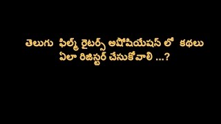 How To Register Your Script in Telugu Film Writers Association  || 2016