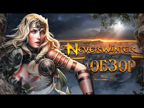 ⚔️ Обзор Neverwinter