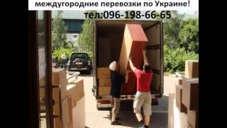 Услуги грузчиков Грузоперевозки г. Луцк(, 2016-01-12T23:16:46.000Z)