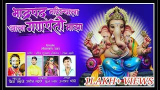 Latest Ganpati Song //Bhadrapad Mahinyala    भाद्रपद महिन्याला// Shiva Mhatre// Jayesh mhatre