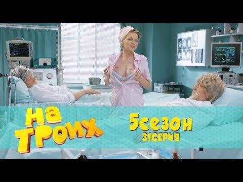 На троих 5 сезон 31 серия | Показала грудь пенсионерам, а врач потрогать груди не дала! Приколы
