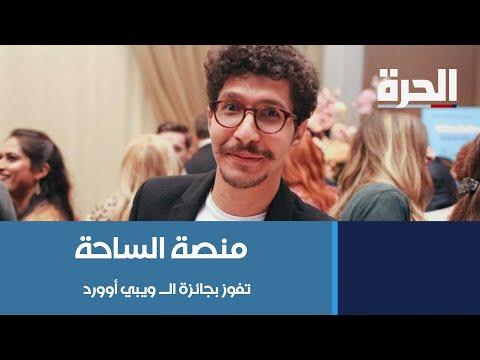 منصة -الساحة- تفوز بجائزة أفضل فيلم وثائقي قصير ضمن جوائز ويبي 2019  - 16:54-2019 / 5 / 15