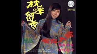 Lisa (1953 -): Formerly: Huanghuan Chan Lisa Wong, place of origin:...
