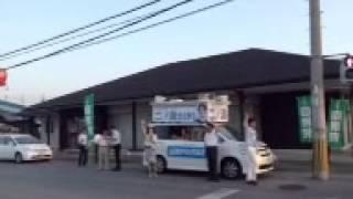 三原じゅん子 参議院議員 街頭演説 平和堂日夏店前。二ノ湯たけしの応援...