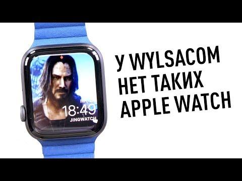 Даже у Wylsacom нет таких Apple Watch, а у тебя теперь есть