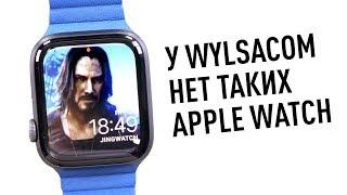 Даже у Wylsacom нет таких Apple Watch а у тебя теперь есть