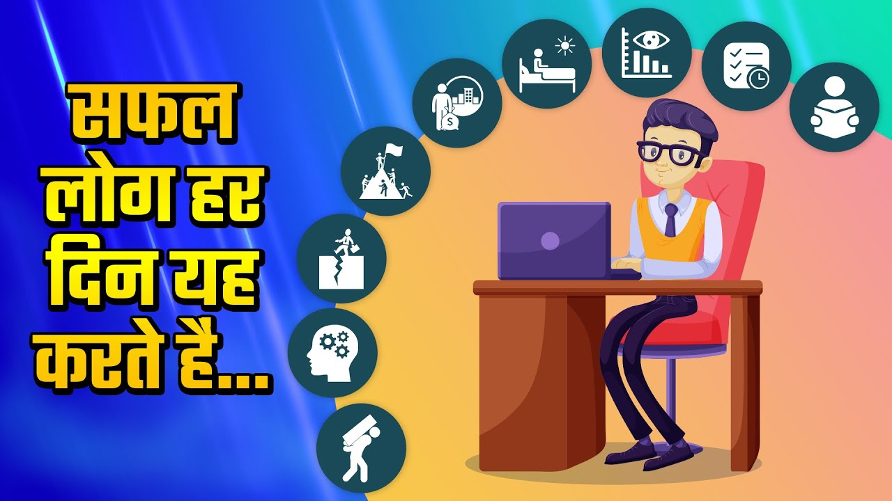 Daily Habits Of Successful People In Hindi How Successful People Think In Hindi