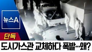 [단독]부서진 도시가스관 교체하다 폭발…왜? | 뉴스A