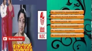 Kannada Old Songs | Kumkuma Bhagya Movie Songs Jukebox