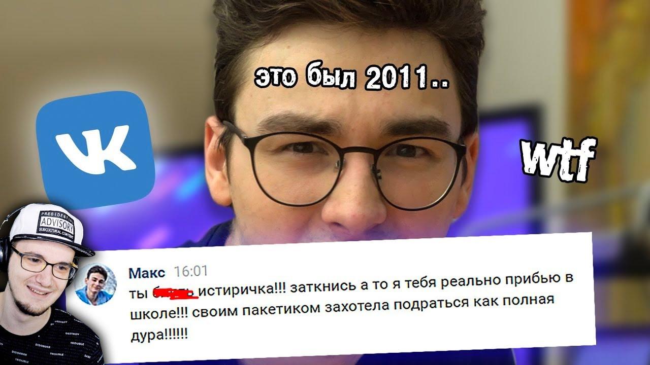 Брайн Мапс ► Читаю старые переписки ВКонтакте.. ( TheBrianMaps ) | Реакция
