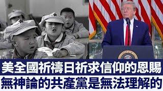 美全國祈禱日 川普:祈求信仰的恩賜|新唐人亞太電視|20200508