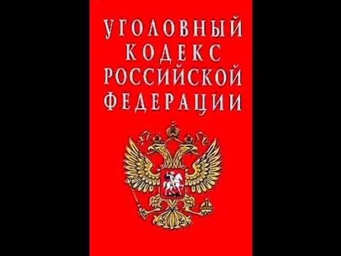 УК РФ, статья 15, Категории преступлений, статья 16, ФЗ 63, Уголовный Кодекс