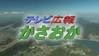 テレビ広報かさおか平成29年6月号「福祉のまち笠岡 認知症ガイドブック」