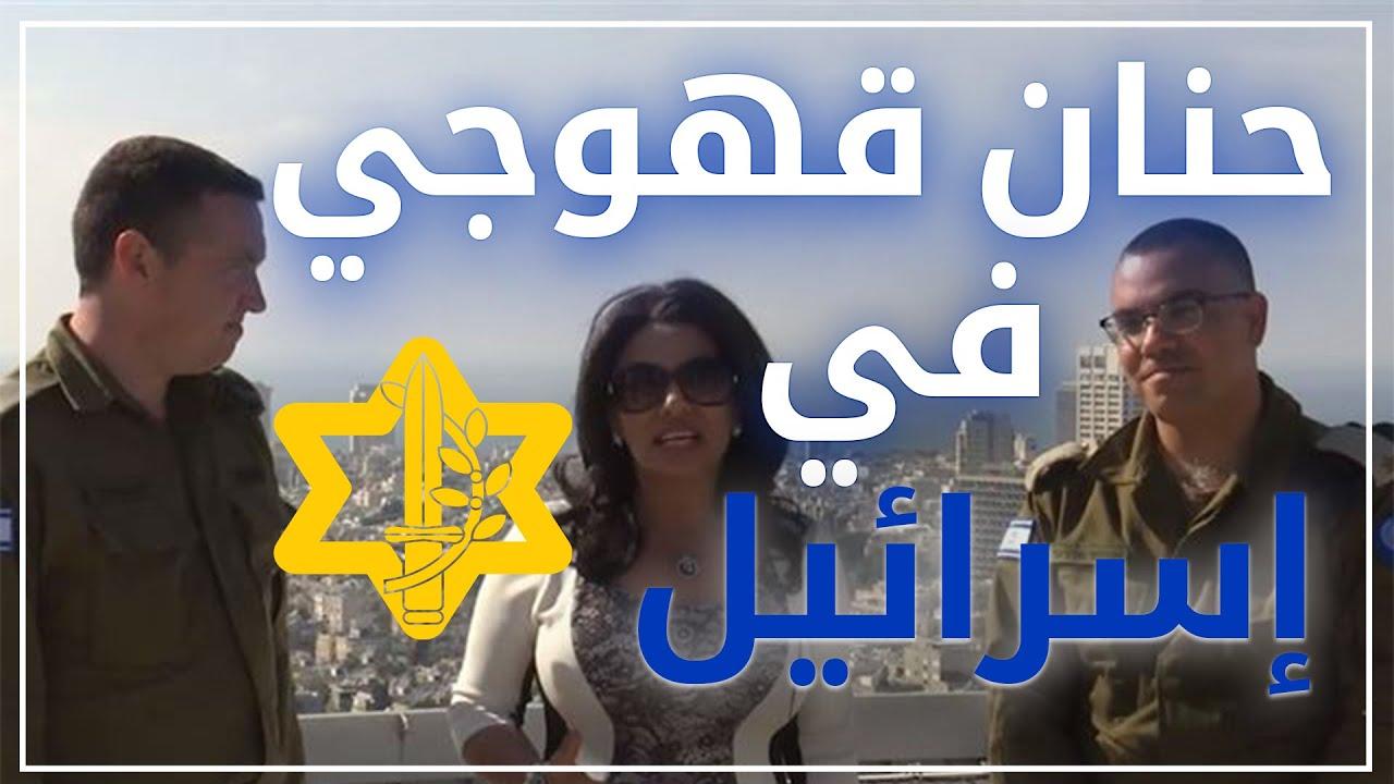 زيارة بريجيت غابرييل لإسرائيل