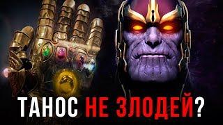 Мстители - главные злодеи Войны Бесконечности. Безумная теория.