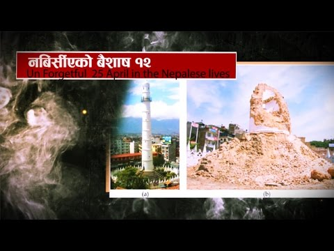 THE DAY ROOF SLIDE DOWN TO EARTH (Disaster In Nepal )
