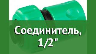Соединитель, 1/2 (Росток) обзор 426359 бренд Росток производитель Росток (Россия)