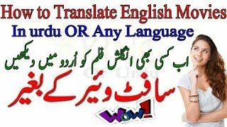 How To Translate English Movies In Urdu Hindi Best Trick