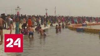 Смотреть видео В Индии готовятся к религиозному фестивалю Кумбха Мела - Россия 24 онлайн