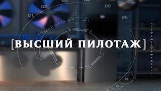 Высший пилотаж. Соус песто и сальса верде (2015) HD