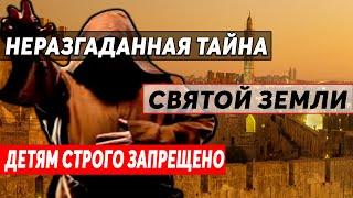 ИЕРУСАЛИМ ЗАПРЕЩЕННЫЙ!!! ОТ ЭТОЙ ИСТОРИИ, КР0ВЬ В ЖИЛАХ СТЫНЕТ!!! 05.06.2020 ДОКУМЕНТАЛЬНЫЙ ФИЛЬМ HD
