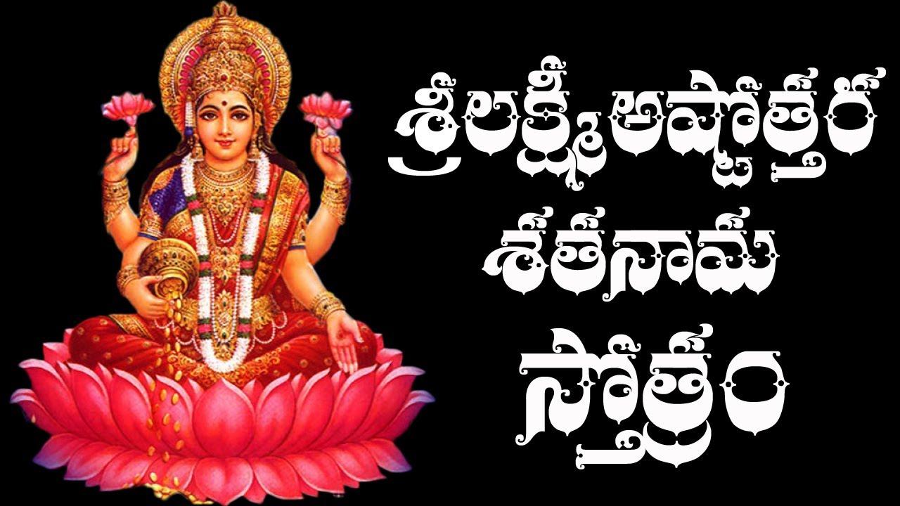 Lakshmi Ashtothram Pdf