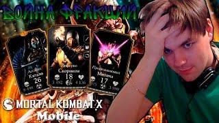 Война Фракций в игре Mortal Kombat X (Android) #7 Милина и Китана