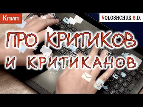 Волощук С.Д. - Про Критиков И Критиканов