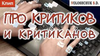 Смотреть клип Волощук С.Д. - Про Критиков И Критиканов