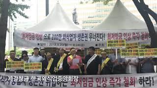외식업중앙회 제 1차 최저임금 인상 규탄 집회