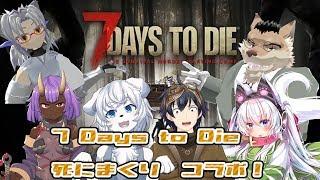 【7days】いつものやべーやつらのせぶんでぃずとぅーだーいー 第4回目??
