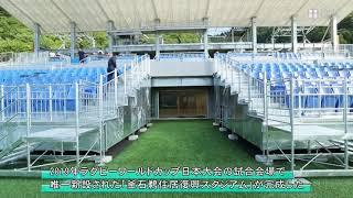 復興のシンボル、釜石鵜住居スタジアムが完成、メディア公開