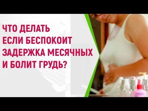 Что делать, если беспокоит задержка месячных и болит грудь?