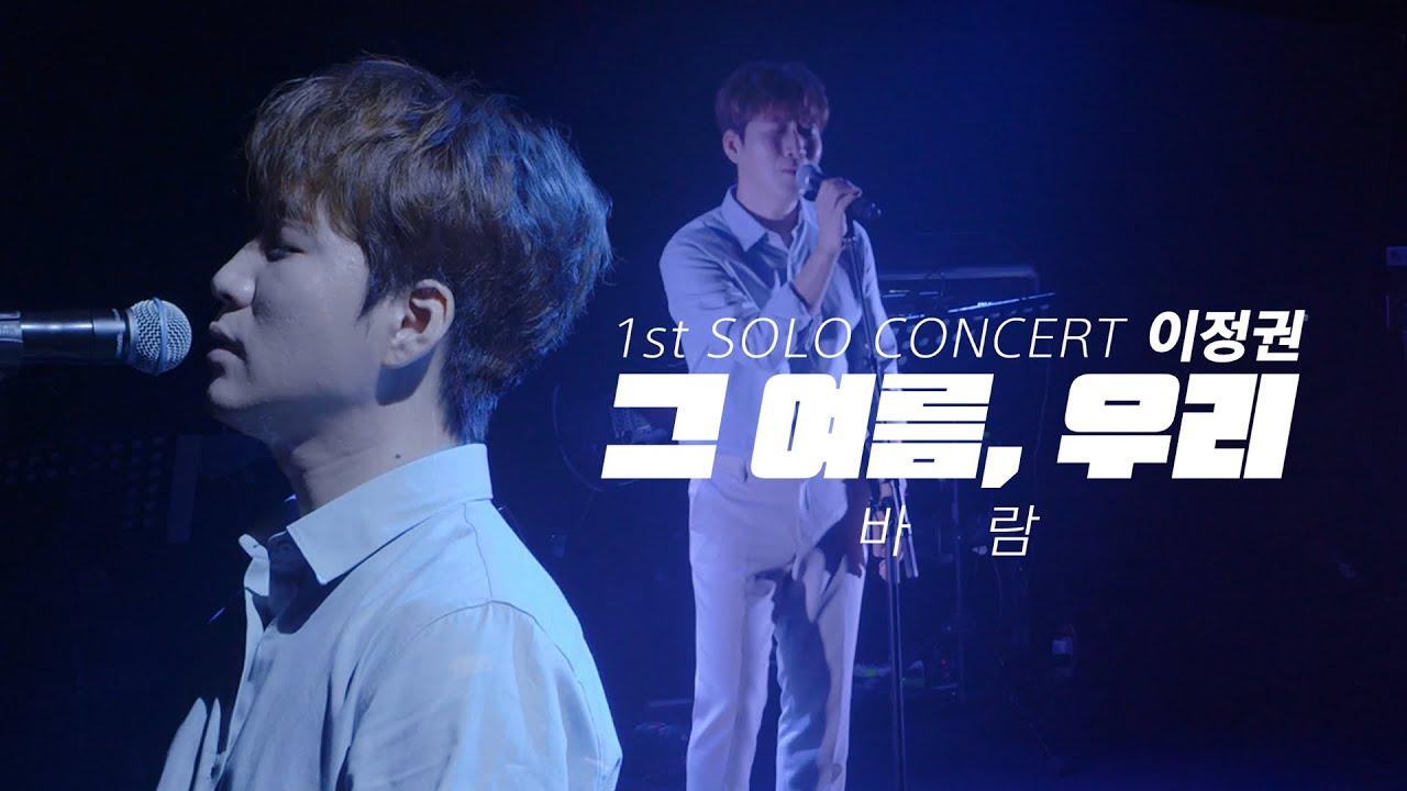 """이정권 - 바람 (210821 이정권 단독콘서트 """"그 여름, 우리"""")"""