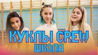 Куклы CREW - Школа (Премьера Клипа)