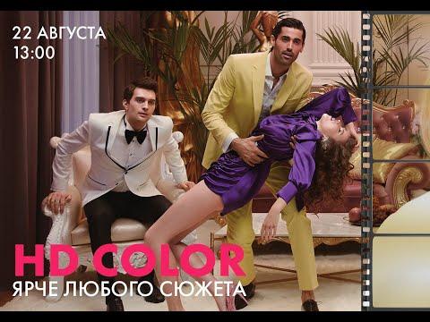 Макияж из кино с HD Color: запись прямого эфира!