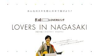 長崎〇〇LOVERSソング『LOVERS IN NAGASAKI』スライドショー