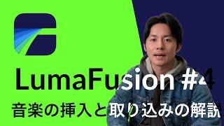 【LumaFusion】音楽の挿入とダウンロードの解説#4