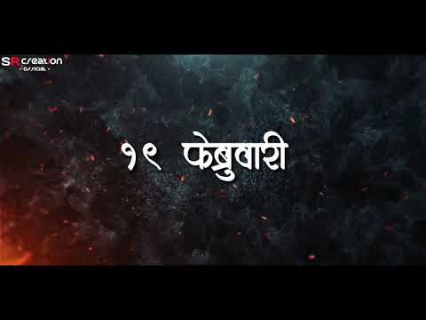 shivaji-maharaj-status-video-|-19-february-coming-soon-|-shiv-jayanti-special-video-dj-remix-video