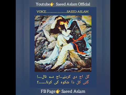Rait Daa Rona Ki|By Saeed Aslam Voice Best Music With Best Lines