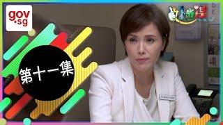 "《好世谋》第十一集 – ""Ho Seh Bo"" Episode 11"