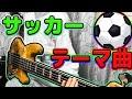 【ベース】RADWIMPSの「カタルシスト」弾きまくった!