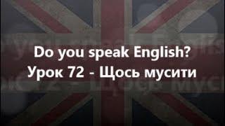 Англійська мова: Урок 72 - Щось мусити