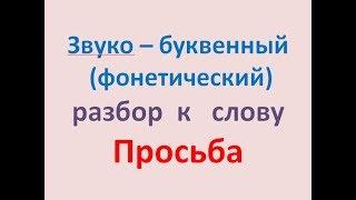 Звуко – буквенный   (фонетический)  разбор  к   слову  Просьба