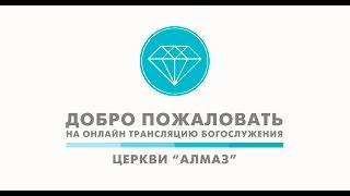 Online Stream Church Almaz(Медиа служение церкви Алмаз, Киев http://propovedi.almaz.in.ua (проповеди видео/ аудио/ конспекты) Сайт церкви http://almaz.in.ua..., 2017-01-21T23:04:27.000Z)