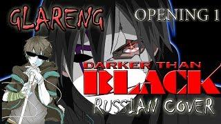 Темнее черного опенинг 1 на русском | Darker than black opening 1 rus( Russian cover)